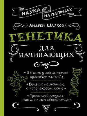 cover image of Генетика для начинающих