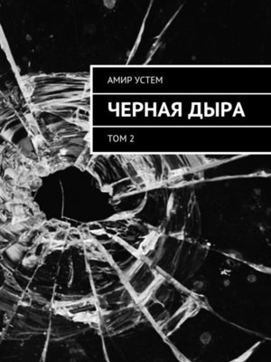 cover image of Черная дыра. Том 2