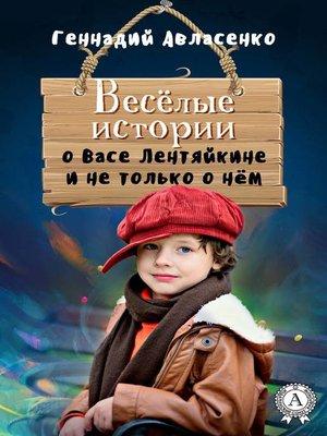 cover image of Весёлые истории о Васе Лентяйкине и не только о нём