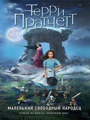 cover image of Маленький свободный народец