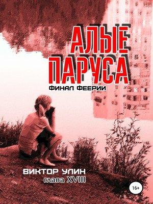 cover image of Алые паруса. Финал феерии