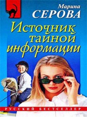 cover image of Источник тайной информации