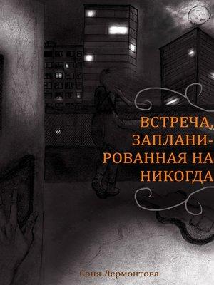 cover image of Встреча, запланированная на никогда