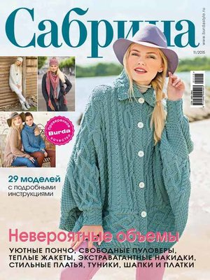 cover image of Сабрина. Журнал по вязанию. №11/2015