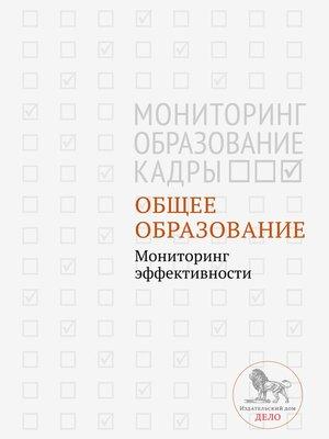 cover image of Общее образование. Мониторинг эффективности