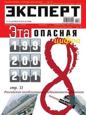 cover image of Эксперт 38-2018