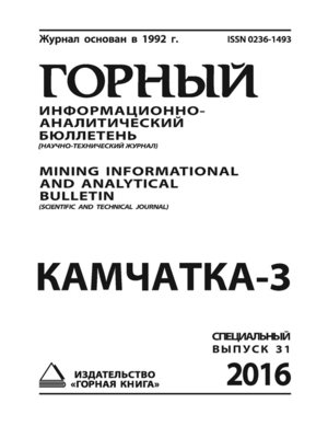 cover image of Камчатка-3
