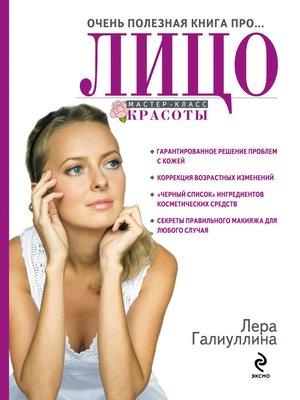 cover image of Очень полезная книга про... лицо