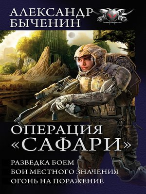 cover image of Операция «Сафари»