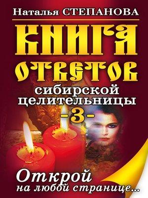 cover image of Книга ответов сибирской целительницы-3