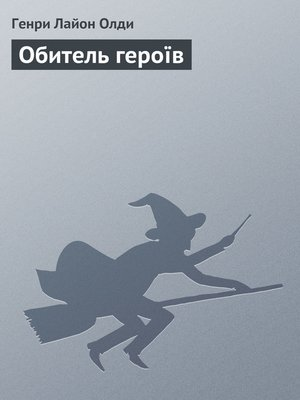 cover image of Обитель героїв
