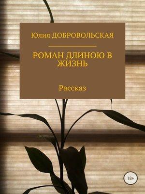 cover image of Роман длиною в жизнь