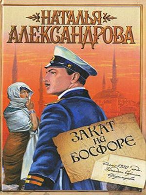 cover image of Закат на Босфоре