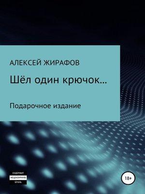 cover image of Шёл один крючок...