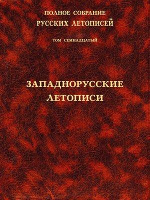 cover image of Полное собрание русских летописей. Том 17. Западнорусские летописи