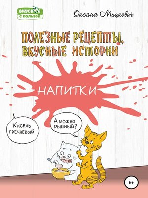 cover image of Напитки