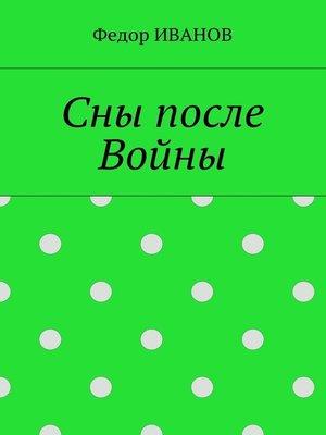 cover image of Сны после Войны