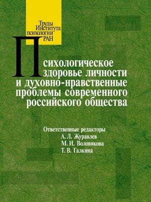 cover image of Психологическое здоровье личности и духовно-нравственные проблемы современного российского общества