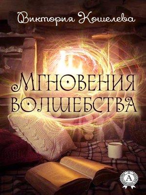 cover image of Мгновения волшебства