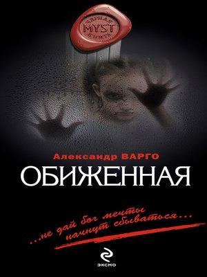 cover image of Обиженная