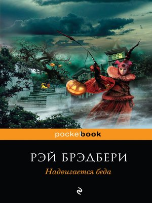cover image of Надвигается беда