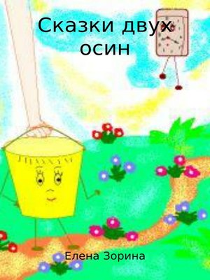 cover image of Сказки двух осин