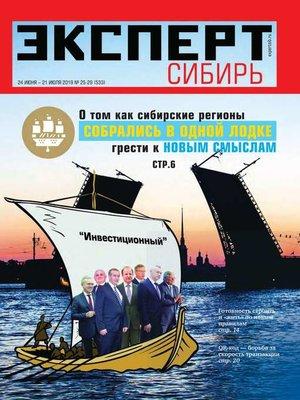 cover image of Эксперт Сибирь 25-29-2019