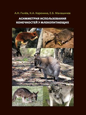 cover image of Асимметрия использования конечностей у млекопитающих