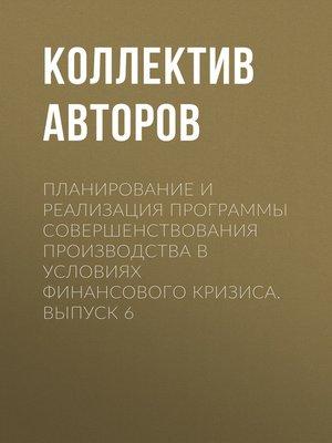 cover image of Планирование и реализация программы совершенствования производства в условиях финансового кризиса. Выпуск 6