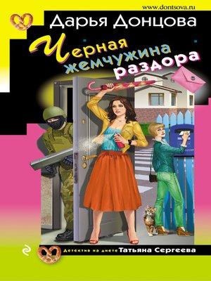 cover image of Черная жемчужина раздора