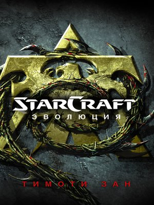 cover image of StarСraft. Эволюция