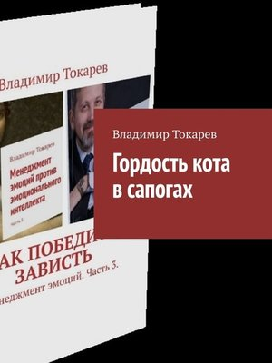 cover image of Гордость кота всапогах