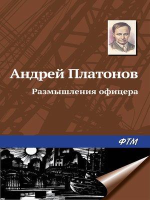 cover image of Размышления офицера