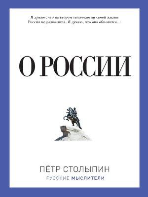 cover image of О России (сборник)