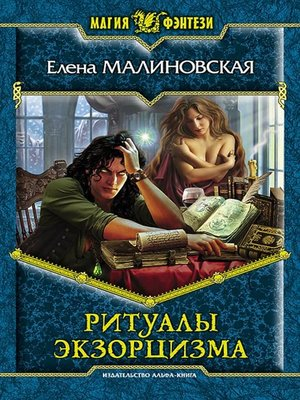 cover image of Ритуалы экзорцизма