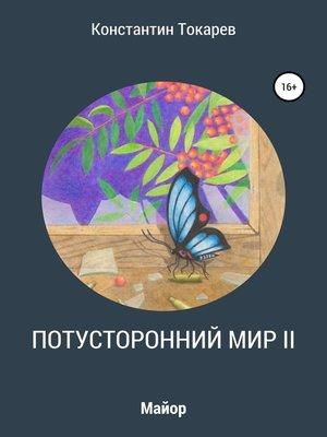 cover image of Потусторонний мир II. Майор