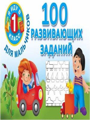cover image of 100 развивающих заданий для мальчиков
