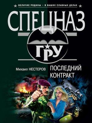 cover image of Последний контракт