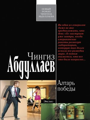 cover image of Алтарь победы