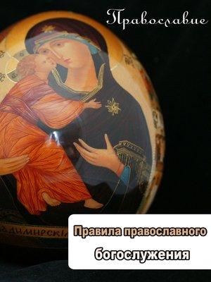 cover image of Правила православного богослужения