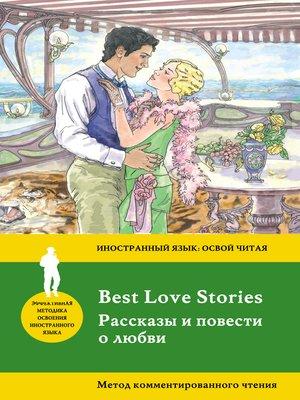 cover image of Рассказы и повести о любви / Best Love Stories. Метод комментированного чтения