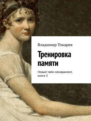 cover image of Тренировка памяти. Новый тайм-менеджмент, книга 3