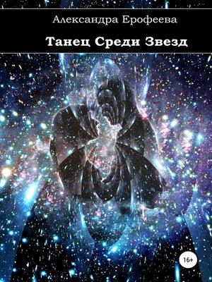 cover image of Танец Среди Звёзд
