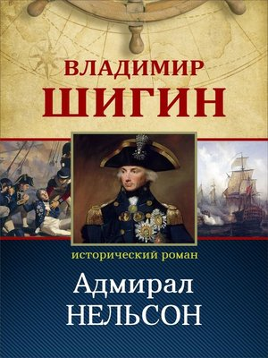 cover image of Адмирал Нельсон (Собрание сочинений)