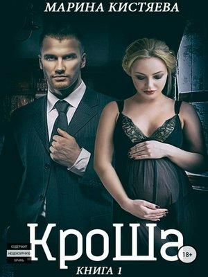 cover image of КроШа. Книга первая