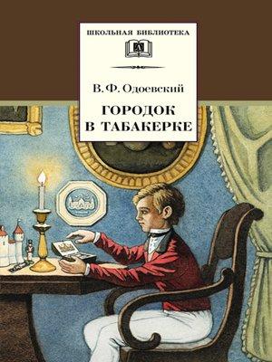 cover image of Городок в табакерке (сборник)