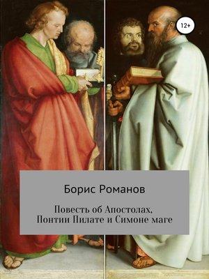 cover image of Повесть об Апостолах, Понтии Пилате и Симоне маге