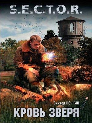 cover image of Кровь Зверя