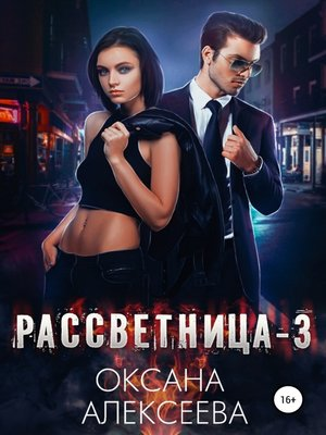 cover image of Рассветница-3