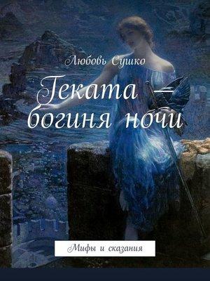 cover image of Геката– богиняночи. Мифы исказания